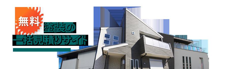 国内最大級の塗装総合情報サイト「塗装バンク」。完全無料のお見積りサービスを提供しています。